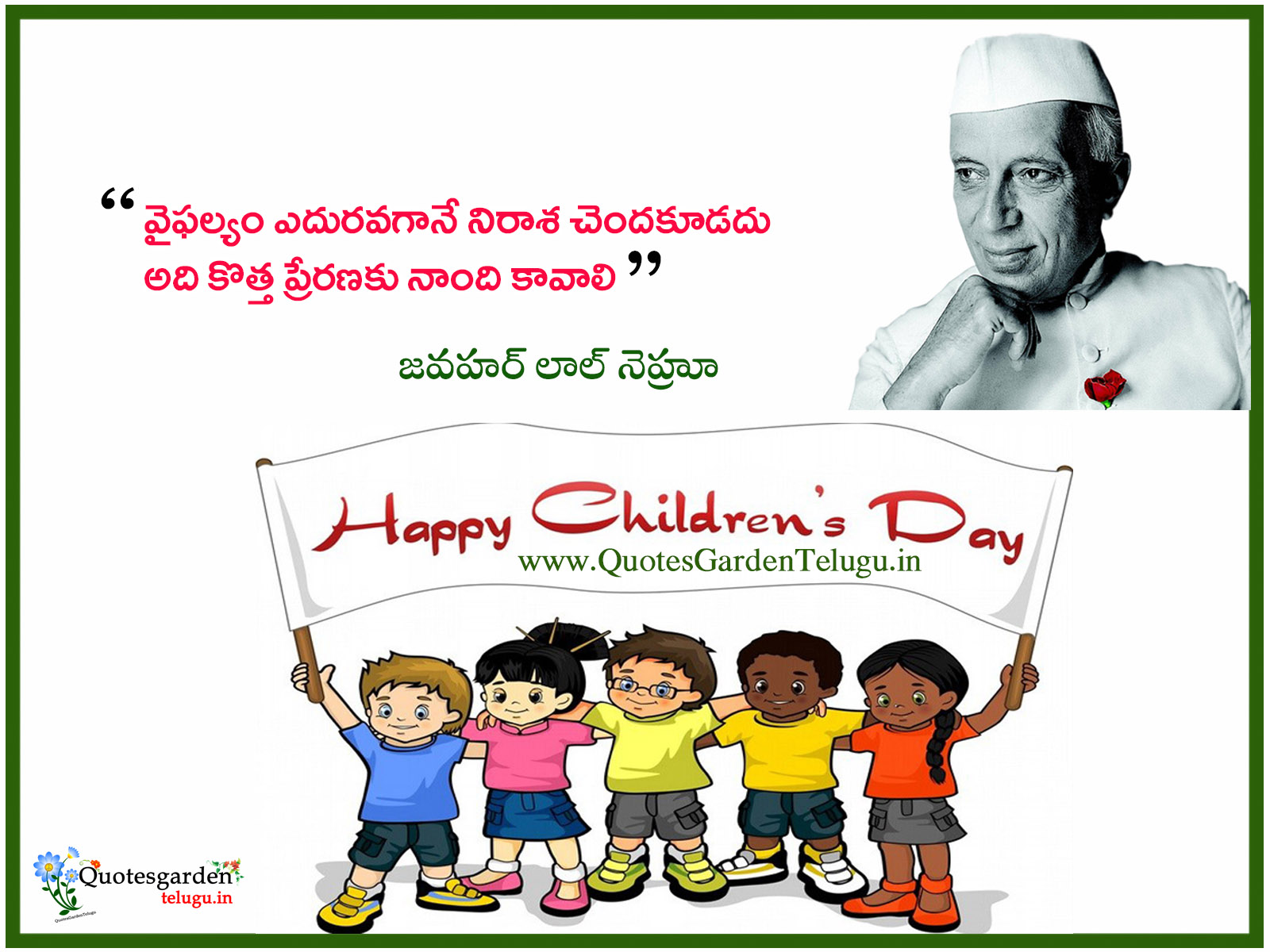 Happy Childrens Day Telugu Quotes greetings wishes images   QUOTES GARDEN  TELUGU   Telugu Quotes   English Quotes   Hindi Quotes