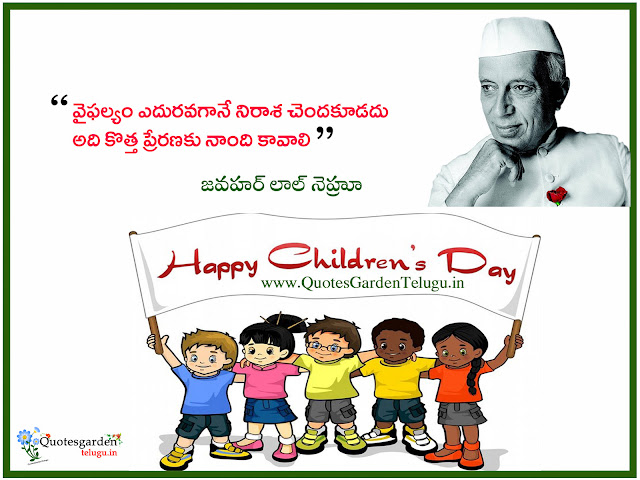 Happy Childrens Day Telugu Quotes greetings wishes images