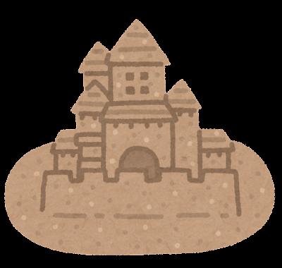 砂の城のイラスト
