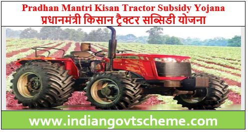 Pradhan Mantri Kisan Tractor Subsidy Yojana