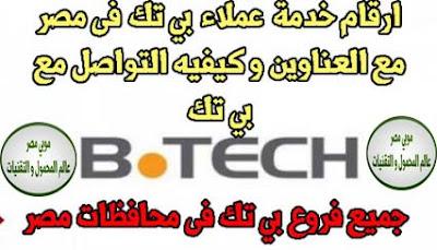 عناوين فروع بي تك و ارقام خدمه عملاء btech