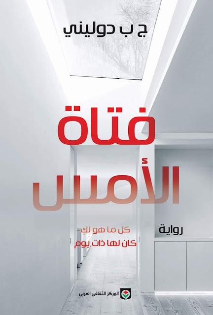 فتاة الأمس (رواية مترجمة) | ج ب دوليني