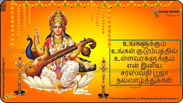 saraswathi puja greetings wishes quotes in tamil
