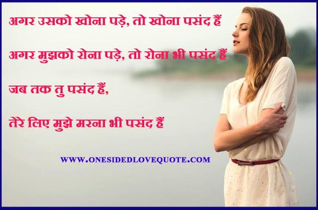 Sad-love-poem-in-hindi