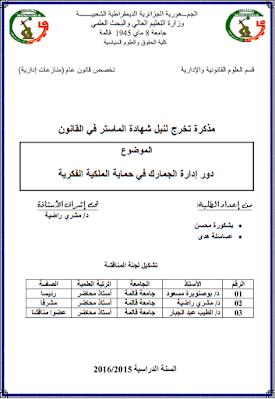 مذكرة ماستر: دور إدارة الجمارك في حماية الملكية الفكرية PDF