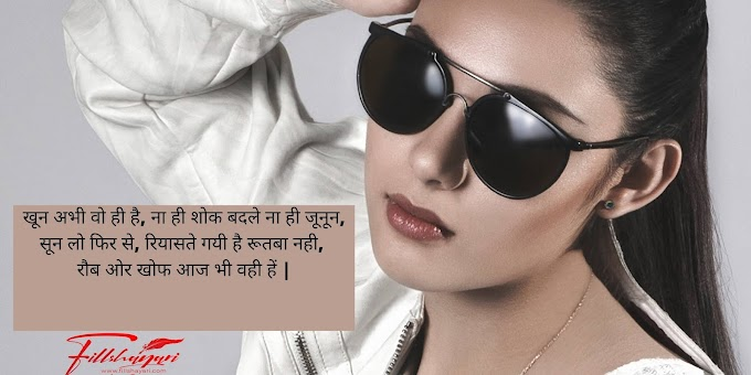 High Attitude Two Line shayari hindi