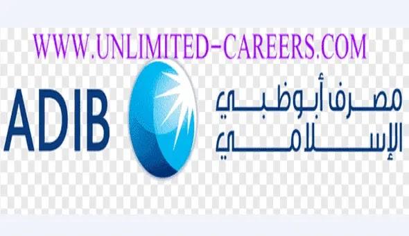 وظائف بنوك مصر 2021 | وظيفة شاغرة فى مصرف ابوظبى الاسلامى