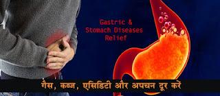 गैस है समस्त पेट की बीमारियों की जड़, Gastric Pain Relief in Hindi, Pet dard ke liye gharelu upchar, गैस पेट दर्द में तुरंत आराम , Home Remedies For Stomach Gastric Pain, Home Remedy For Gas Pain, stomach  Gas Pain relief , How to Get Rid of Gas, Pains, and Bloating, pet gas dard ka ilaj, पेट गैस दर्द की दवा, Gastric Pet Dard se Aaram, गैस्ट्रिक पेन रिलीफ