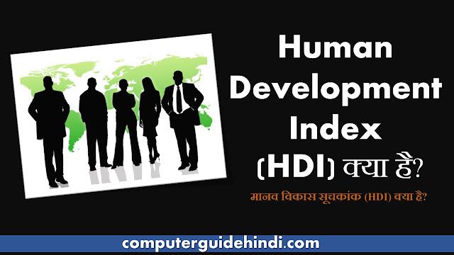 Human Development Index (HDI) क्या है?