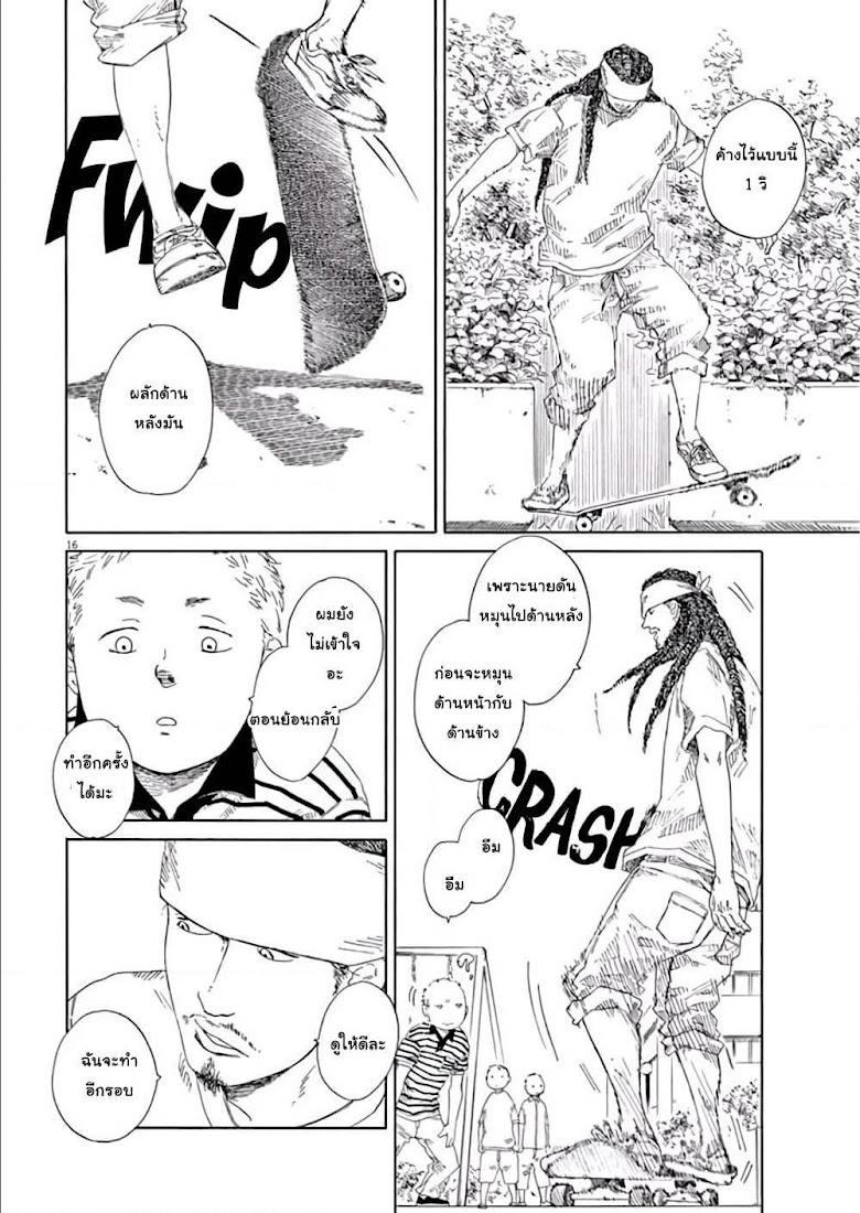 SK8R'S - หน้า 18