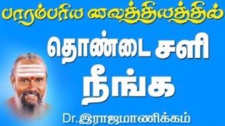 Thondai Sali | Paarambariya Maruthuvam