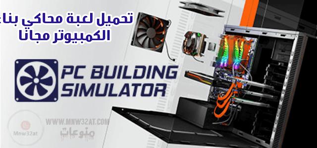 طريقة تحميل لعبة Pc Building Simulator مجانا