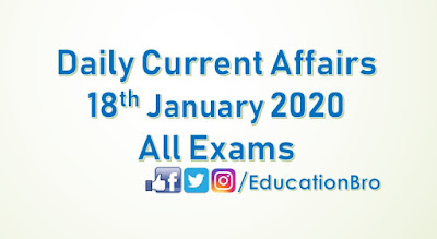 Daily Current Affairs in Hindi 18th January 2020 For All Government Examinations