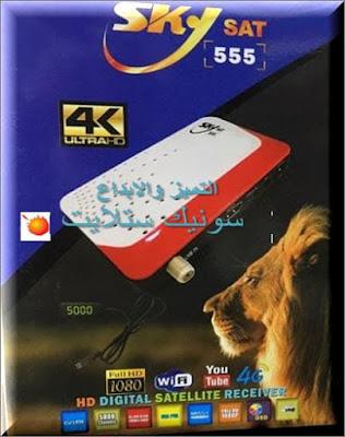 فلاشة SKY SAT 555 HD-AO-S07G-MSM-V1.2