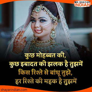 Love Shayari for Wife/Girlfriend, Mohabbat, Ibadat, Jhalak, Rishta, Mahak