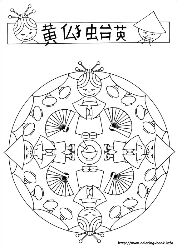 S Themed Coloring Pages