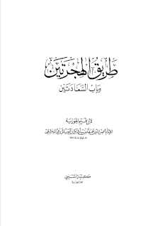 كتاب طريق الهجرتين وباب السعادتين pdf