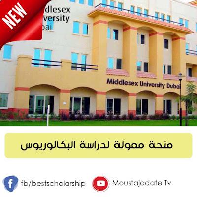 هاام !! فرصة الحصول على منحة  لدراسة البكالوريوس في Middlesex University Dubai   في الإمارات