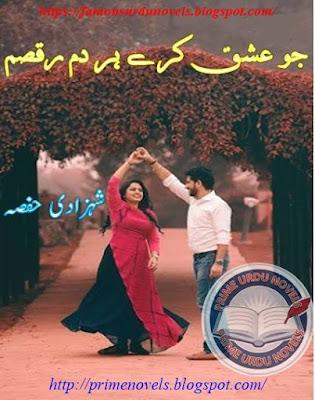 Jo ishq karay har dam raqsam by Shahzadi Hifsa Part 5 pdf