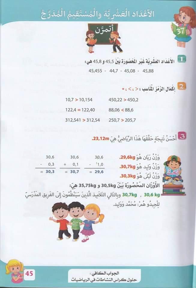 حلول تمارين كتاب أنشطة الرياضيات صفحة 44 للسنة الخامسة ابتدائي - الجيل الثاني