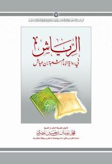 الرياش في رواية الإمام شعبة بن عياش - محمد نبهان بن حسين المصري