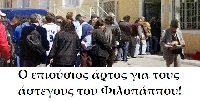 Ο επιούσιος άρτος για τους άστεγους του Φιλοπάππου!