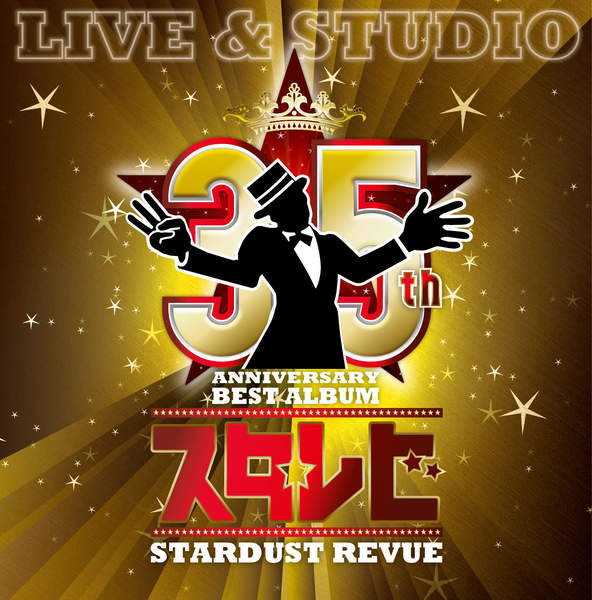 [Album] スターダスト・レビュー – 35th ANNIVERSARY BEST ALBUM (2016.02.17/MP3/RAR)