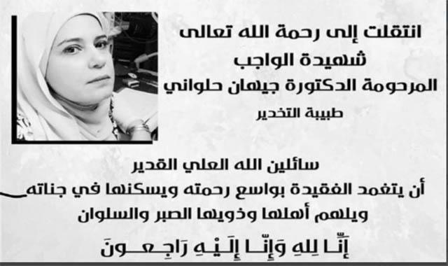 وفاة طبية مصرية في الكويت ولغز مصرعها