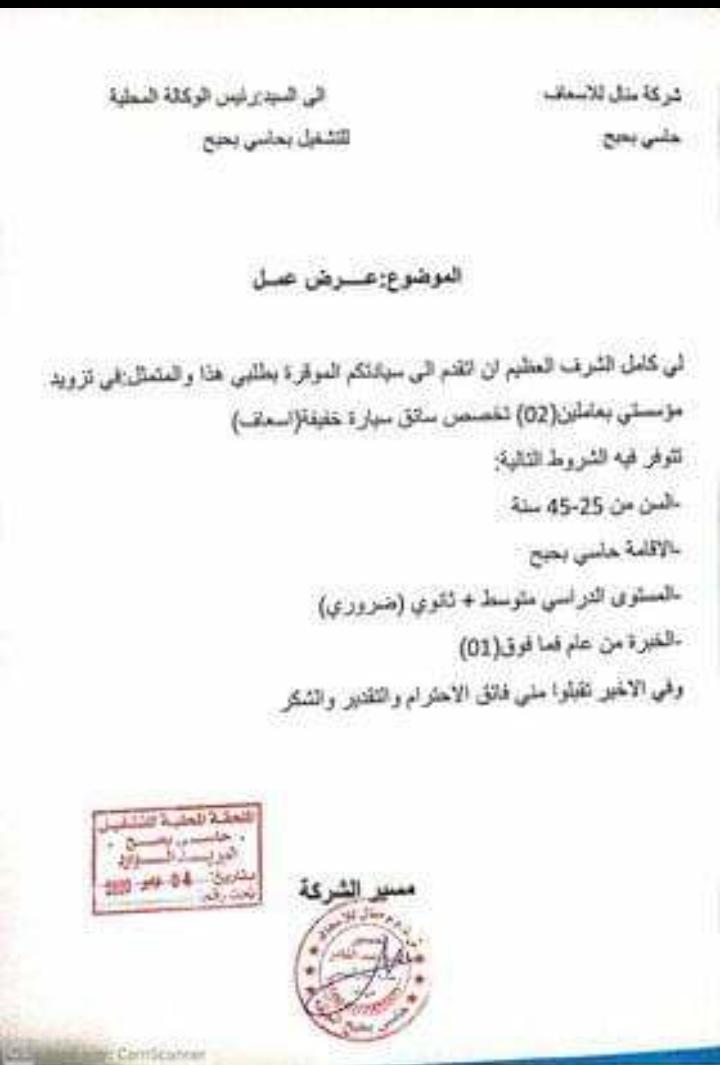 الجلفة عرض عمل بمؤسسة sarl menal ambulance