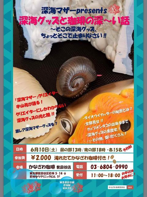 深海マザーpresents 深海グッズと珈琲の深~い話!