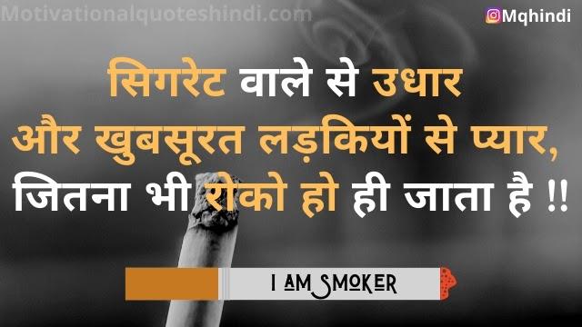 Gold Flake Cigarette Status In Hindi