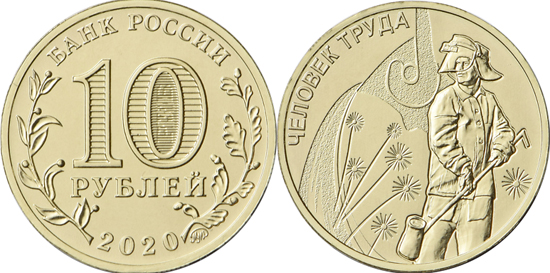 Russia 10 roubles 2020 - Metallurgy Worker