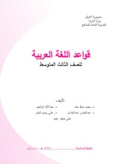 كتاب قواعد اللغة العربية للصف الثالث المتوسط 2016