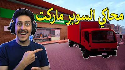 Trader Life Simulator للكمبيوتر من ميديا فاير