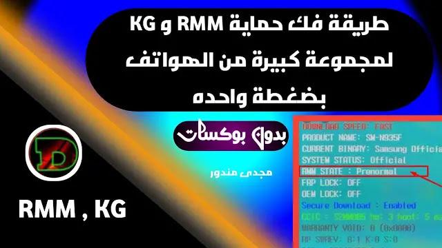 فك حماية KG , RMM لمجموعة كبيرة من هواتف سامسونج بضغطة واحدة