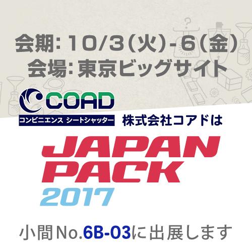 10/3~6 日本国際包装機械展2017 出展