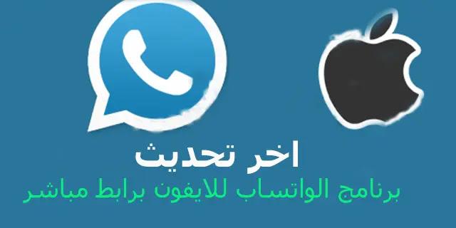 تحميل واتساب بلس للايفون اخر اصدار بدون ابل ستور whatsapp iphone 2021