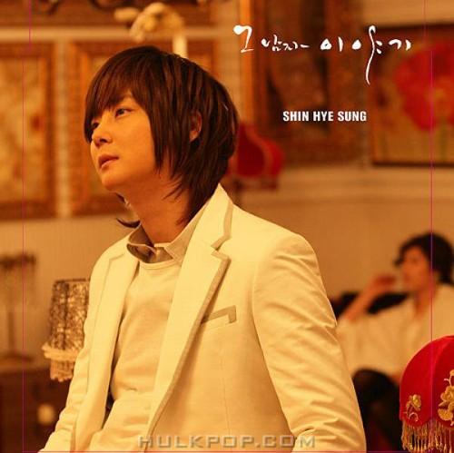 Shin Hye Sung – 그 남자 이야기 – EP