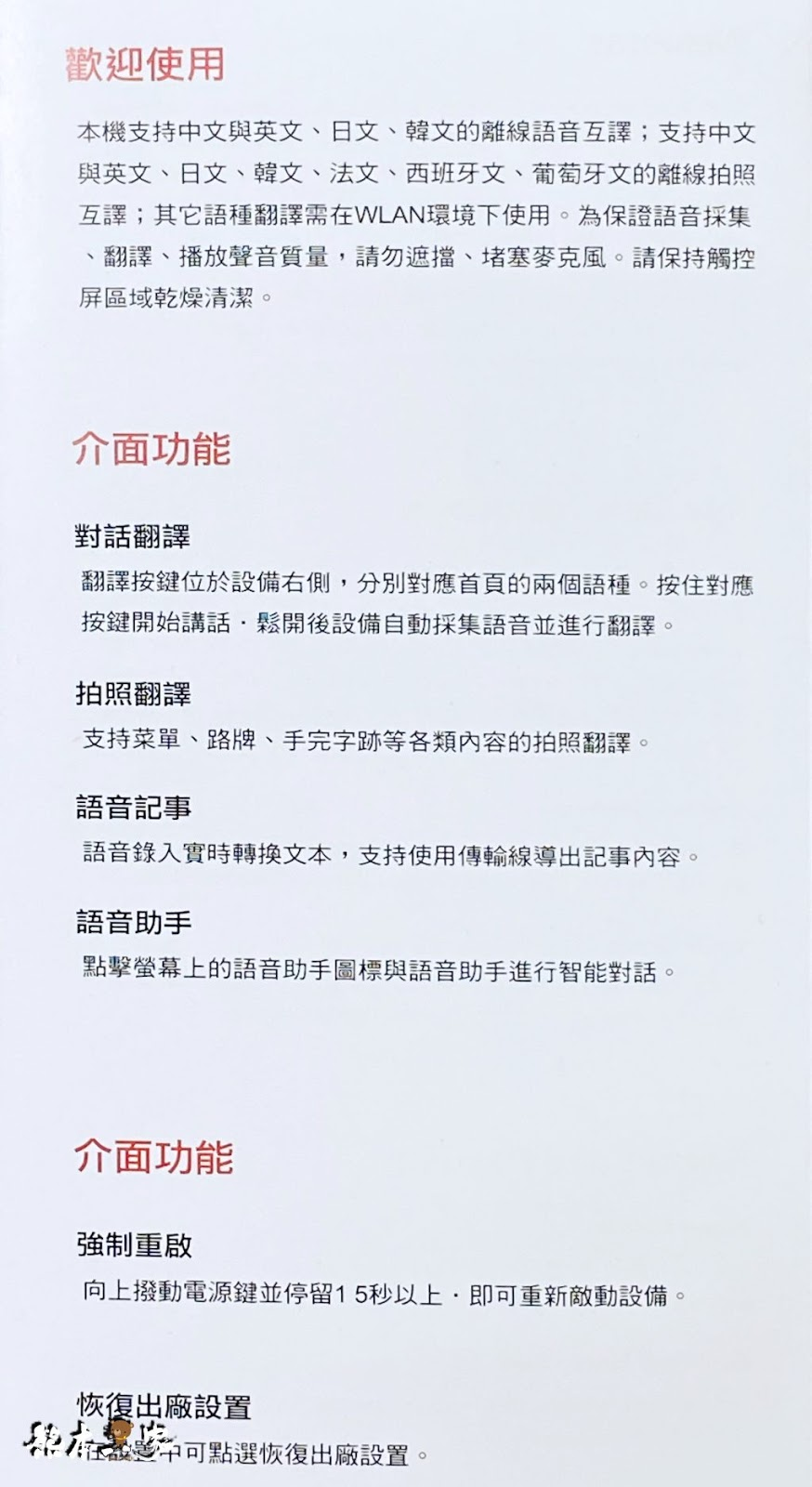 旺德第三代蛋蛋PRO版離線翻譯機使用說明書|放大清晰版詳細中文分類資訊