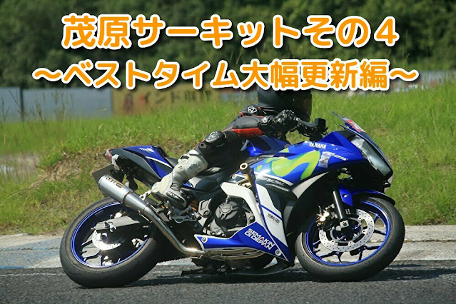 茂原サーキット モトブレイク YZF-R25