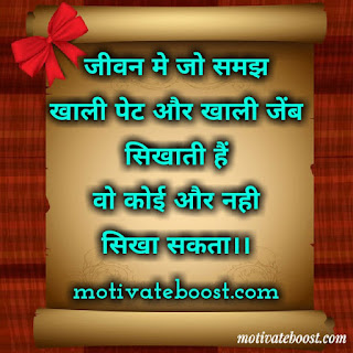 Good truth suvichar
