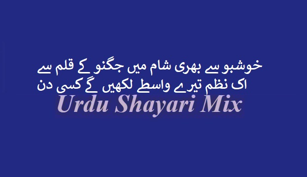 Khushbo se bhari sham mein | Love poetry | Mohabbat shayari