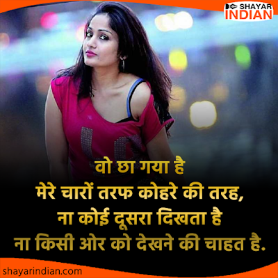 Love Status, Shayari, Quotes, Images for Boyfriend in Hindi