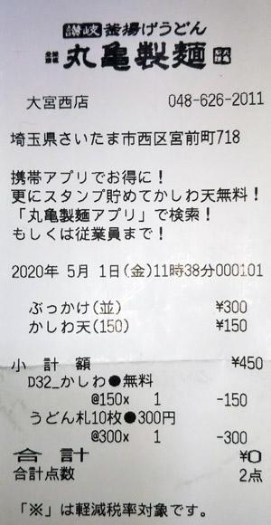 丸亀製麺 大宮西店 2020/5/1 飲食のレシート