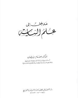 تحميل كتاب مدخل إلى علم السياسة عصام سليمان pdf