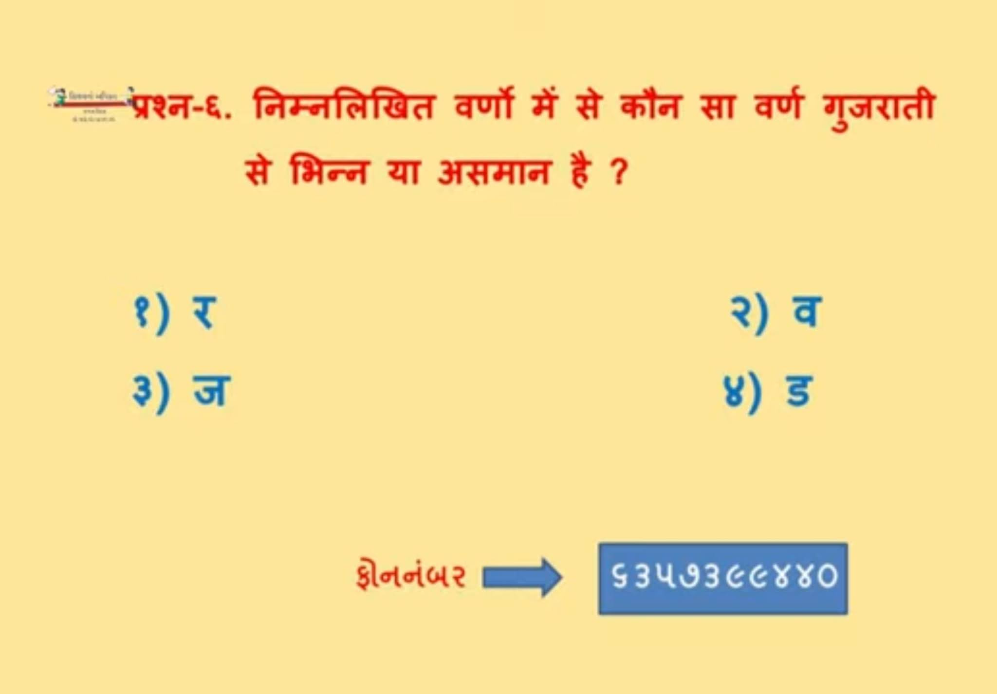 STD-3-4-5 DATE- 17-12-2020 HOME LEARNING QUESTIONS AND ANSWERS. GUJARAT JOB PORTAL