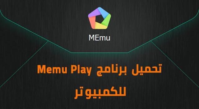 تحميل برنامج memu play للكمبيوتر بحجم صغير 2021