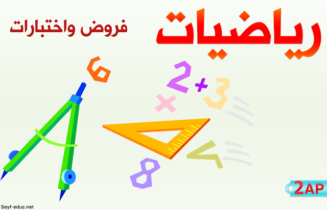 اختبارات السنة الثانية ابتدائي في الرياضيات