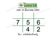 เลข เด็ด 17 ม ค 62
