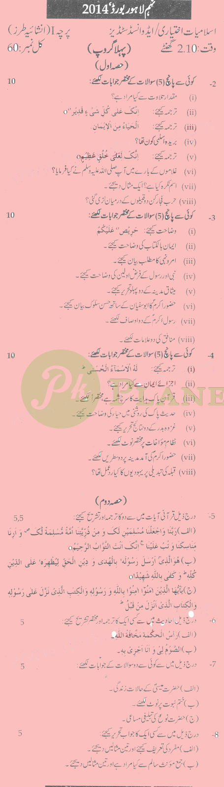 Past Papers of 9th Class Lahore Board 2014 Islamiat Elective